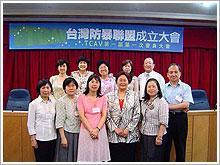 社團法人台灣防暴聯盟