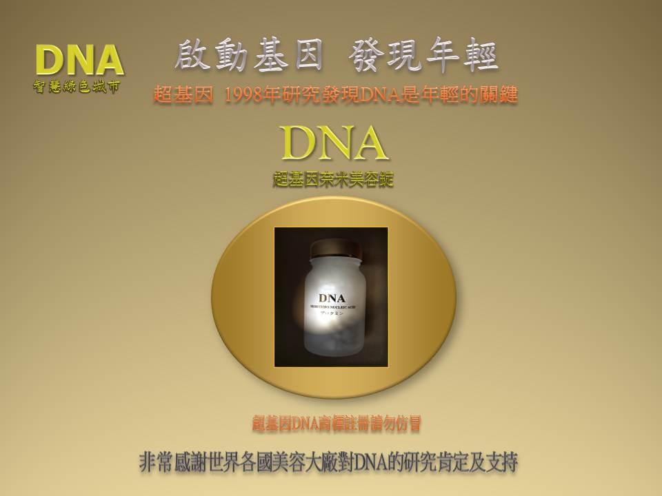 超基因奈米科技股份有限公司