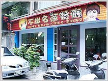 不出名茶餐廳
