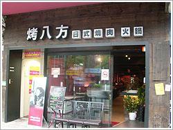 烤八方餐飲店