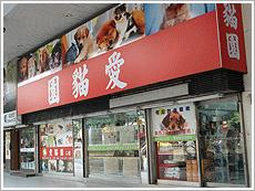 愛貓園寵物店,貓,狗.兔子.老鼠.水族用