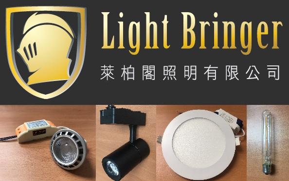 萊柏閣照明有限公司