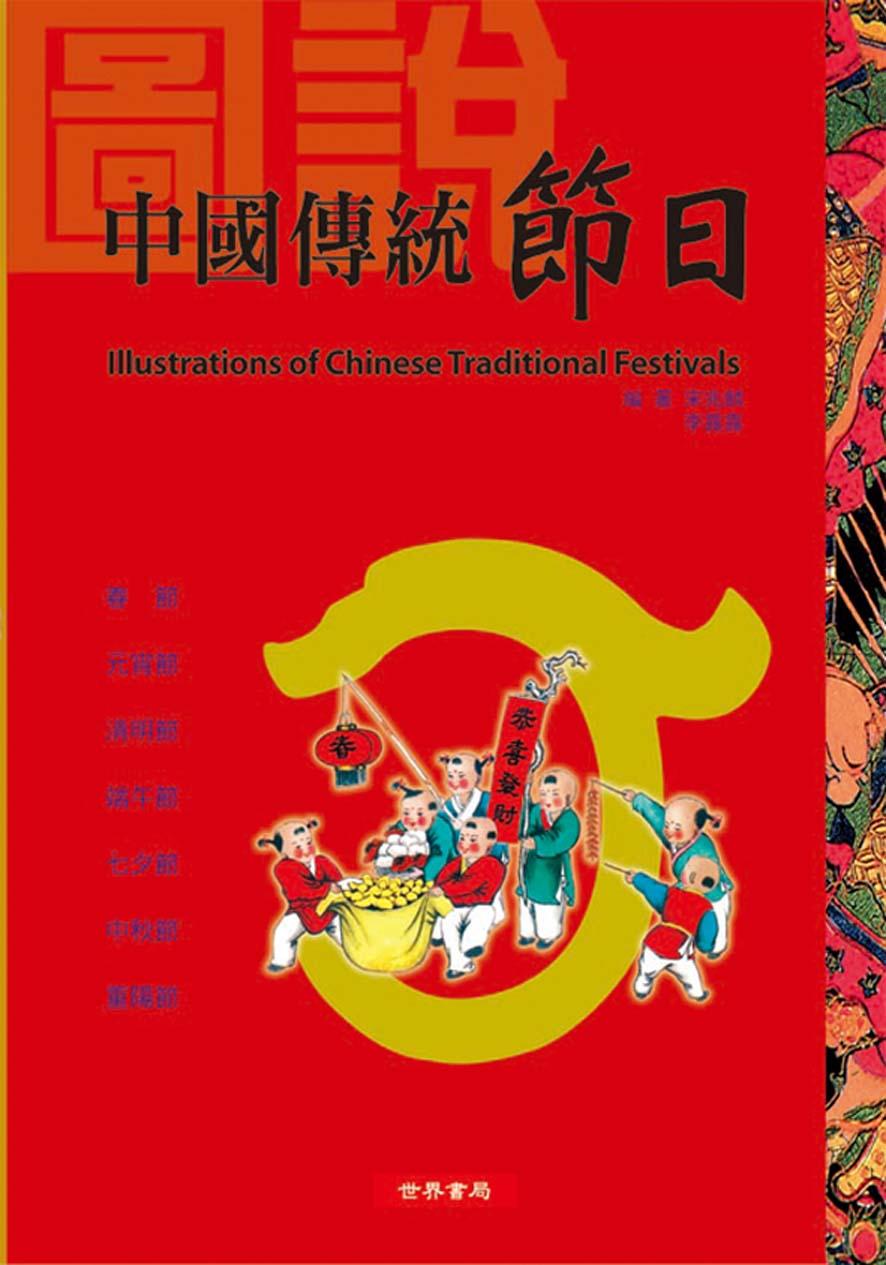图说中国传统节日