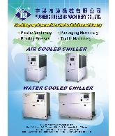 冷凍設備製造