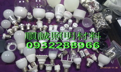 照明材料專營.塑膠燈杯製品,與散熱結合連
