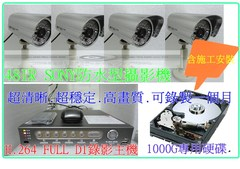 台北監視器施工安裝