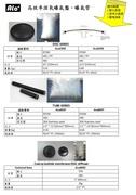 ALo曝氣產品 : 曝氣盤,曝氣管。