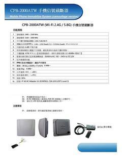 2.4G 5.8G(WiFi)電波遮斷器 .阻斷器