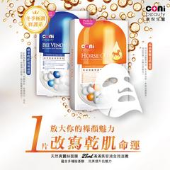 coni beauty膠囊系列-青春抗老面膜