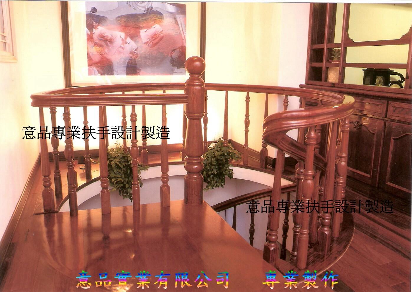 专业木楼梯扶手公司