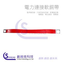 電力連接軟銅帶-片(電力設備連接用)