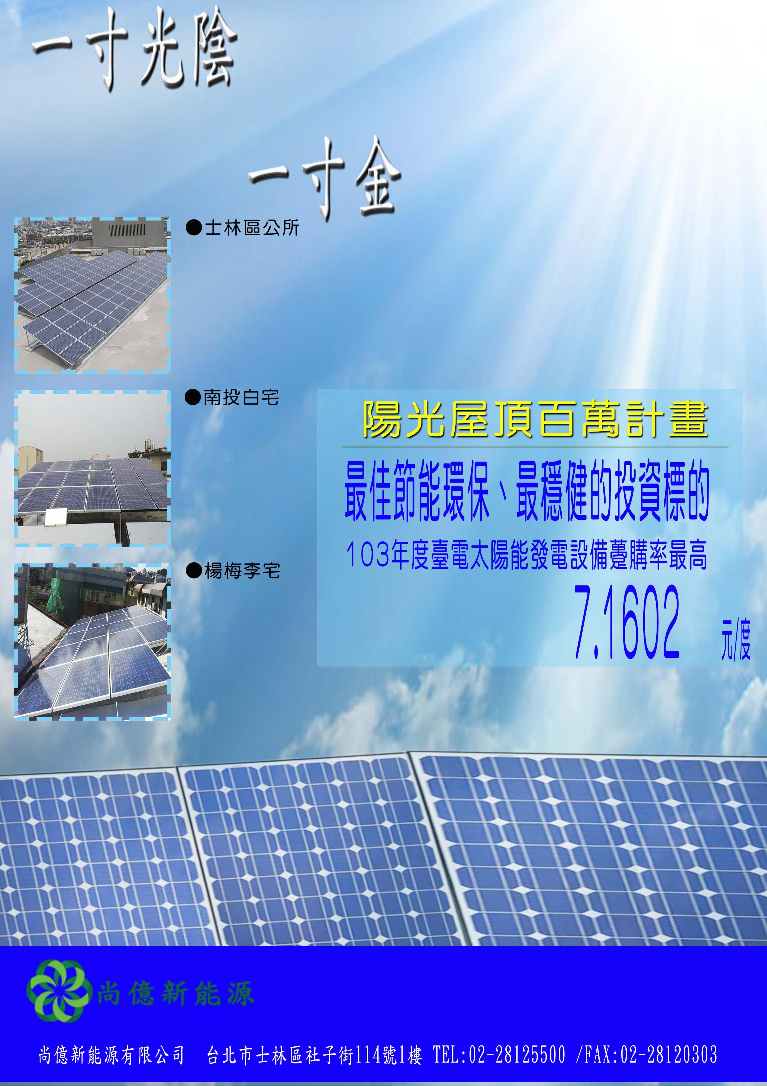 尚億新能源有限公司