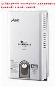 (YOYA)豪山牌熱水器 H-1057H、H-10