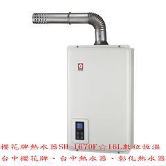 YOYA)櫻花牌熱水器SH-1670F☆16L數位