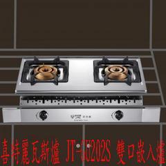 (YOYA)喜特麗瓦斯爐 JT-GU202S 雙口