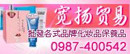 寬揚貿易12,代理、貿易、批發、LINE:53961569、微信:f929f038