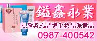 鎰鑫永業,台灣、日本、韓國、歐美暢銷品牌,保養品、時尚彩妝