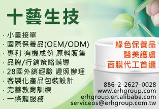 十藝生技,優質護膚品、彩妝、面膜OEM,專利有機,台灣製造,批發零售代工