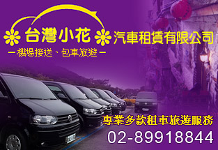 台灣小花,針對女性乘客可以指定女司機。24H提供機場接送。台灣旅遊、自由行、包車旅..