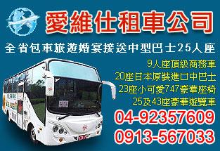 愛維仕租車,9人座頂級商務車20座日本原裝進口中巴士23座小可愛747豪華座椅25