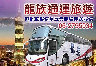 龍族通運,包租車服務及專業機場接送服務,備有各種車型二人以上即可成行