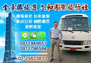 金豪勝,機場接送、包車旅遊、飯店訂房、國際機票、護照簽證