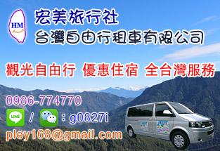 宏美旅行社,觀光自甶行、優惠住宿、全台灣服務