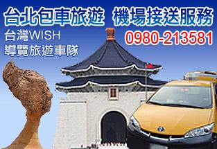 台灣WISH,台灣台北包車一日遊,多日遊服務,台北桃園機場接送800元