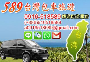 機場接送,專營:桃園機場接送、台灣觀光旅遊、個人自由行、包車旅遊、長途包車、宿舍