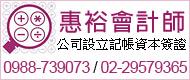惠裕會計師