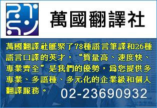萬國翻譯,公證.日文翻譯.翻譯.翻譯公司.翻譯社.英文翻譯.論文翻譯