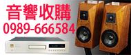 音響收購,大臺北地區音響到府高價收購。擴大機喇叭音響