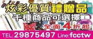 炫彩印刷,股東會.年節.尾牙贈品/畢業.兒童禮物 活動宣傳品/婚禮小物