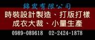 錦宬有限公司