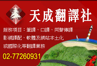 天成翻譯,天成數位翻譯社多年來一直是國內最專業的翻譯公司之一