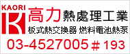 高力,Heating & Cooling, Your Best Choice