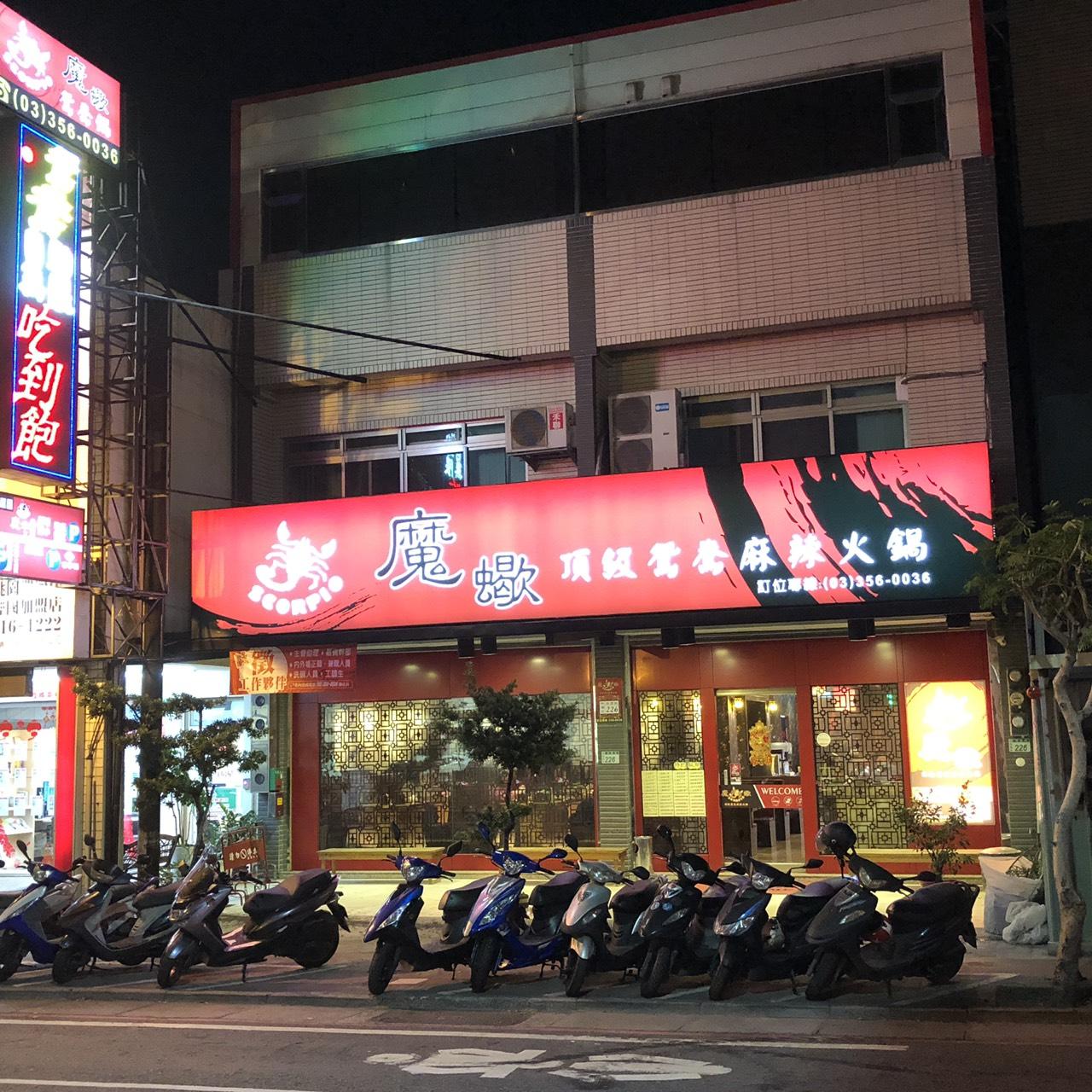 皇翔臻品國際有限公司