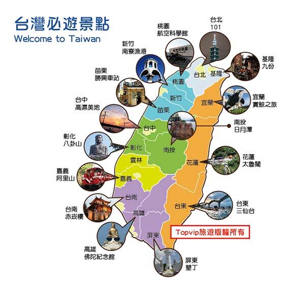 vip台灣包車旅遊