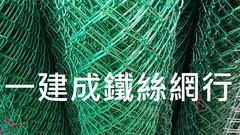 PVC塑膠包覆菱型網 (鐵絲網、鐵網、圍籬)1