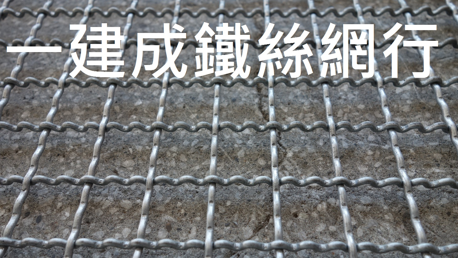 一建成鐵絲網行
