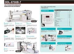 工業用縫紉機