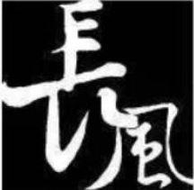 高雄律師團隊07-2853998 長風律師事務所