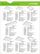 LED筒燈產品-天花燈