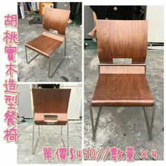 東鼎二手家具 胡桃實木 造型餐椅*洽談椅*麻將椅*