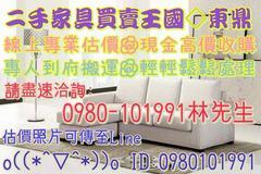 東鼎二手家具高價收購-二手貨回收-各式家具家電