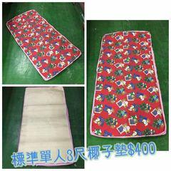 東鼎二手家具 標準單人3尺 椰子墊*薄床墊*