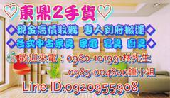 叮咚東鼎二手高價強力收購2手萬物~冰箱-洗衣機