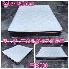 東鼎二手家具 雙人5尺三線乳膠獨立筒床墊