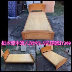 東鼎二手家具 松木實木 單人加大3.5尺床架*床組