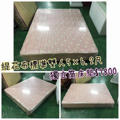 東鼎二手 緹花布 標準雙人5x6.2尺獨立筒床墊